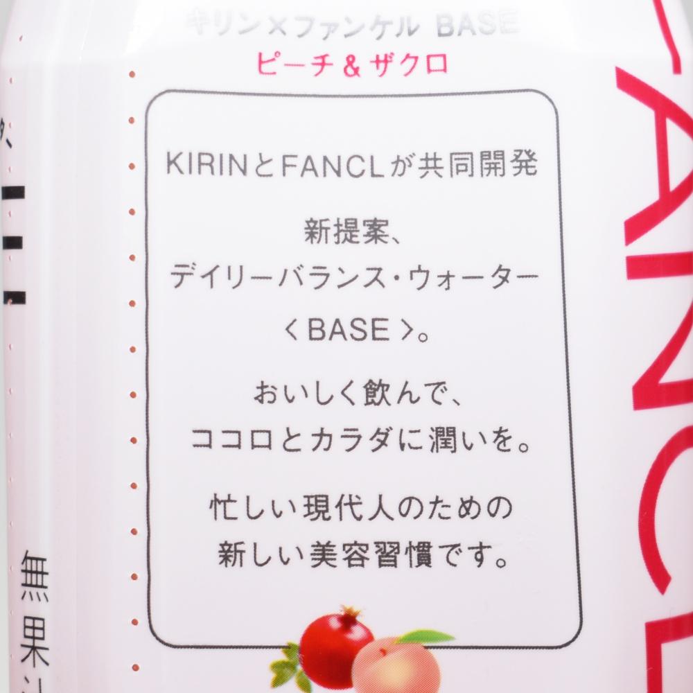 キリン×ファンケル BASE ピーチ&ザクロ