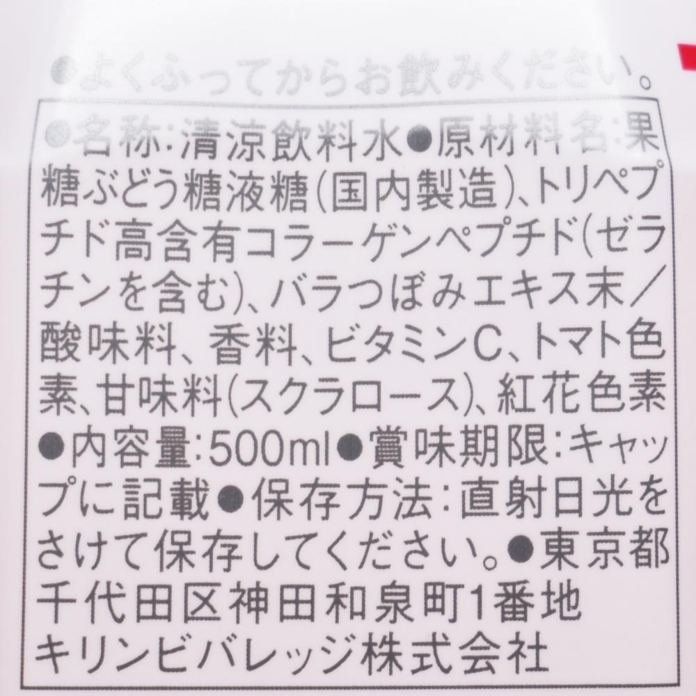 キリン×ファンケル BASE ピーチ&ザクロ,原材料名