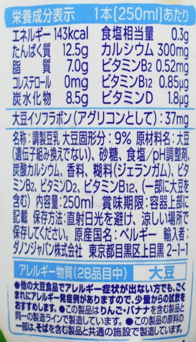 ALPRO,アルプロ,調製豆乳,原材料名,栄養成分表示