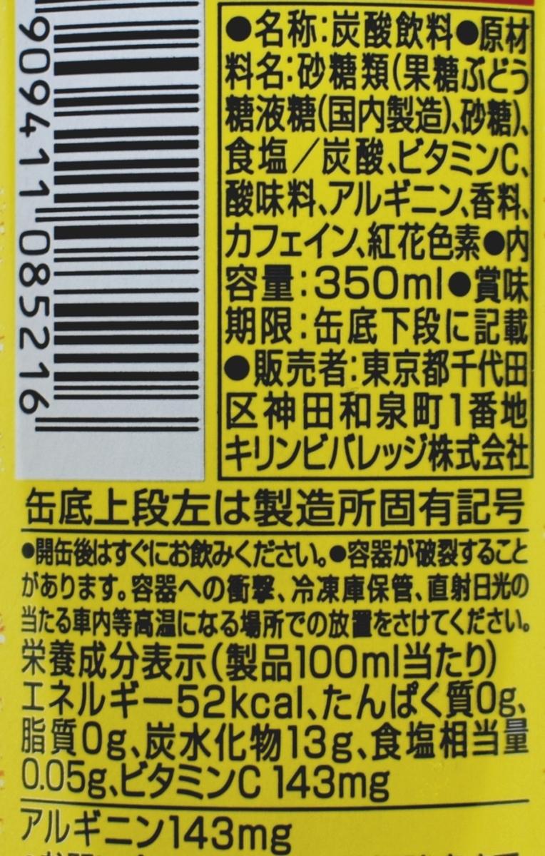 キリン メッツ アルギニンVパワフルエナジー,原材料名,栄養成分表示