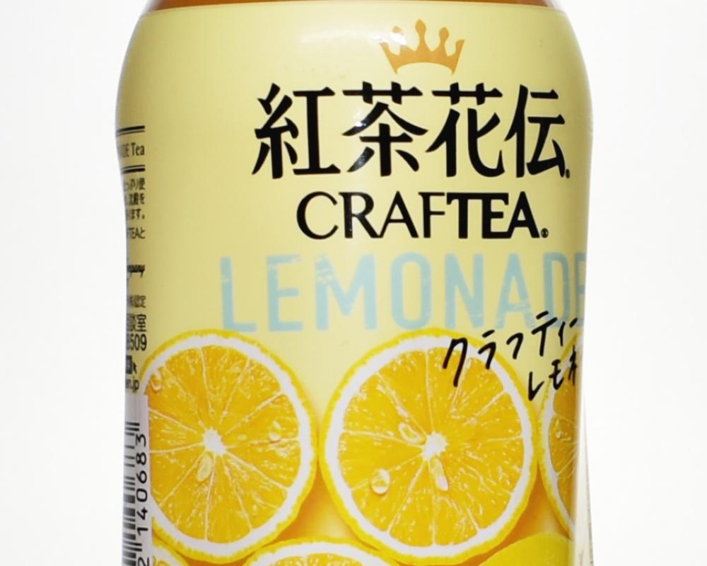紅茶花伝クラフティー(CRAFTEA),レモネード