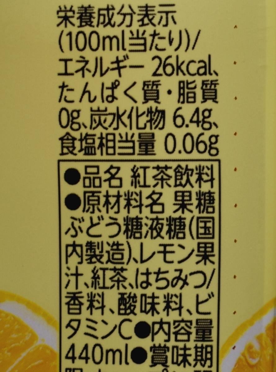紅茶花伝クラフティー(CRAFTEA)レモネード,原材料名,栄養成分表示