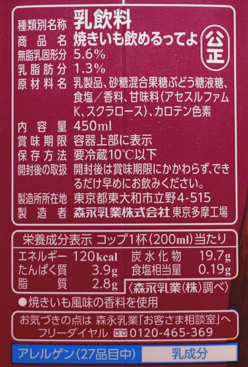 森永乳業,焼きいも飲めるってよ,原材料名,栄養成分表示