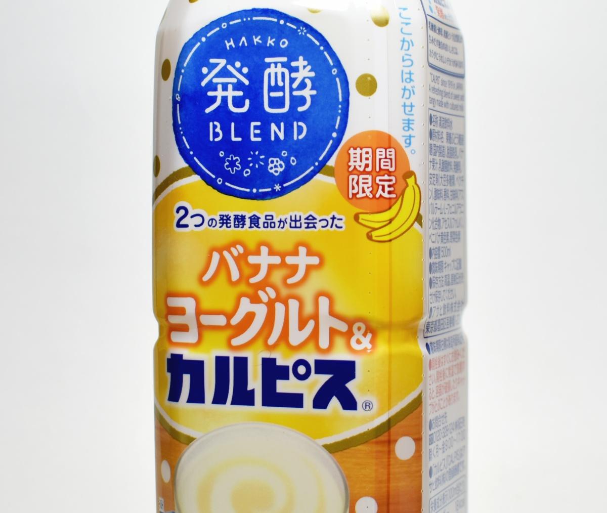 発酵BLENDバナナヨーグルト&カルピス