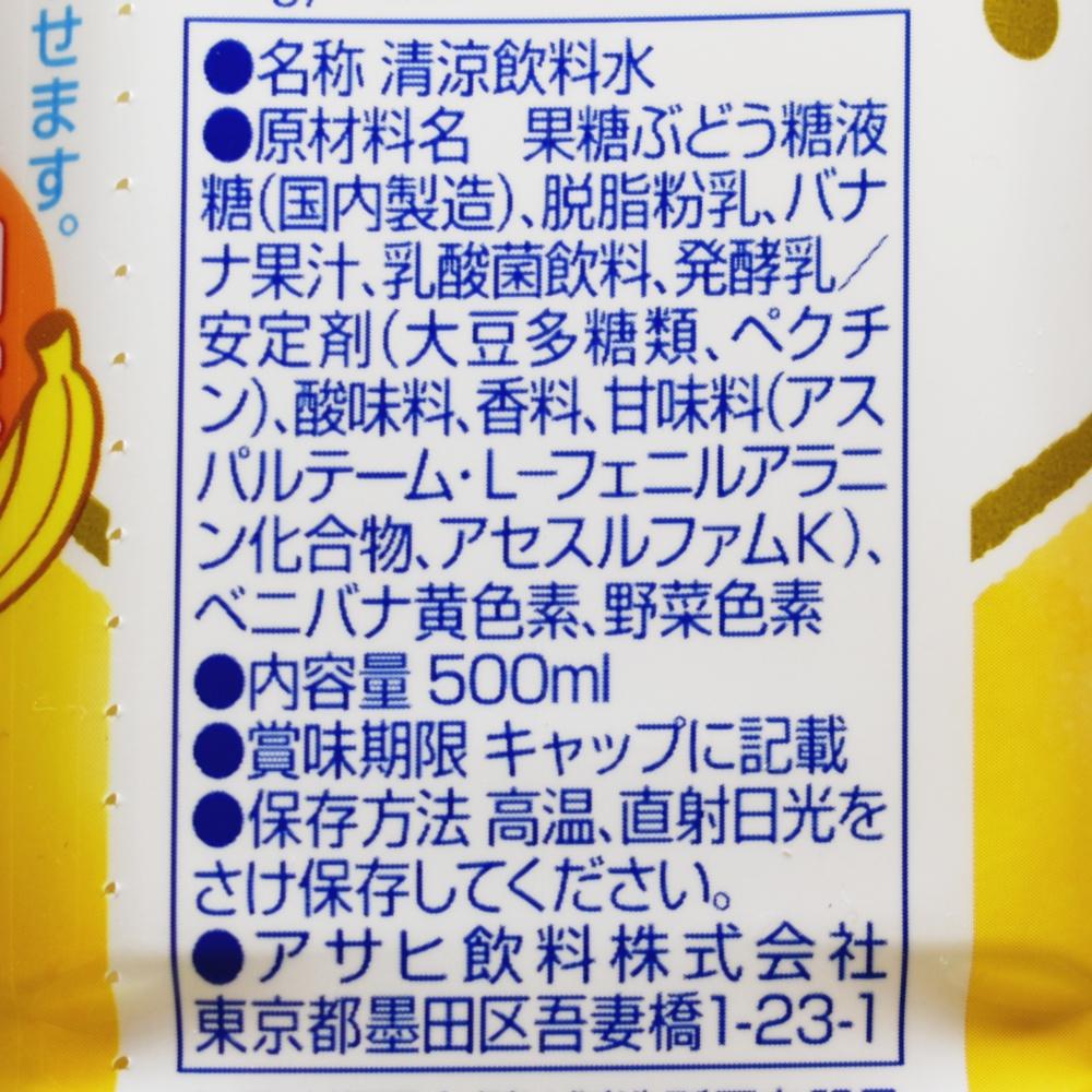 発酵BLENDバナナヨーグルト&カルピス,原材料名