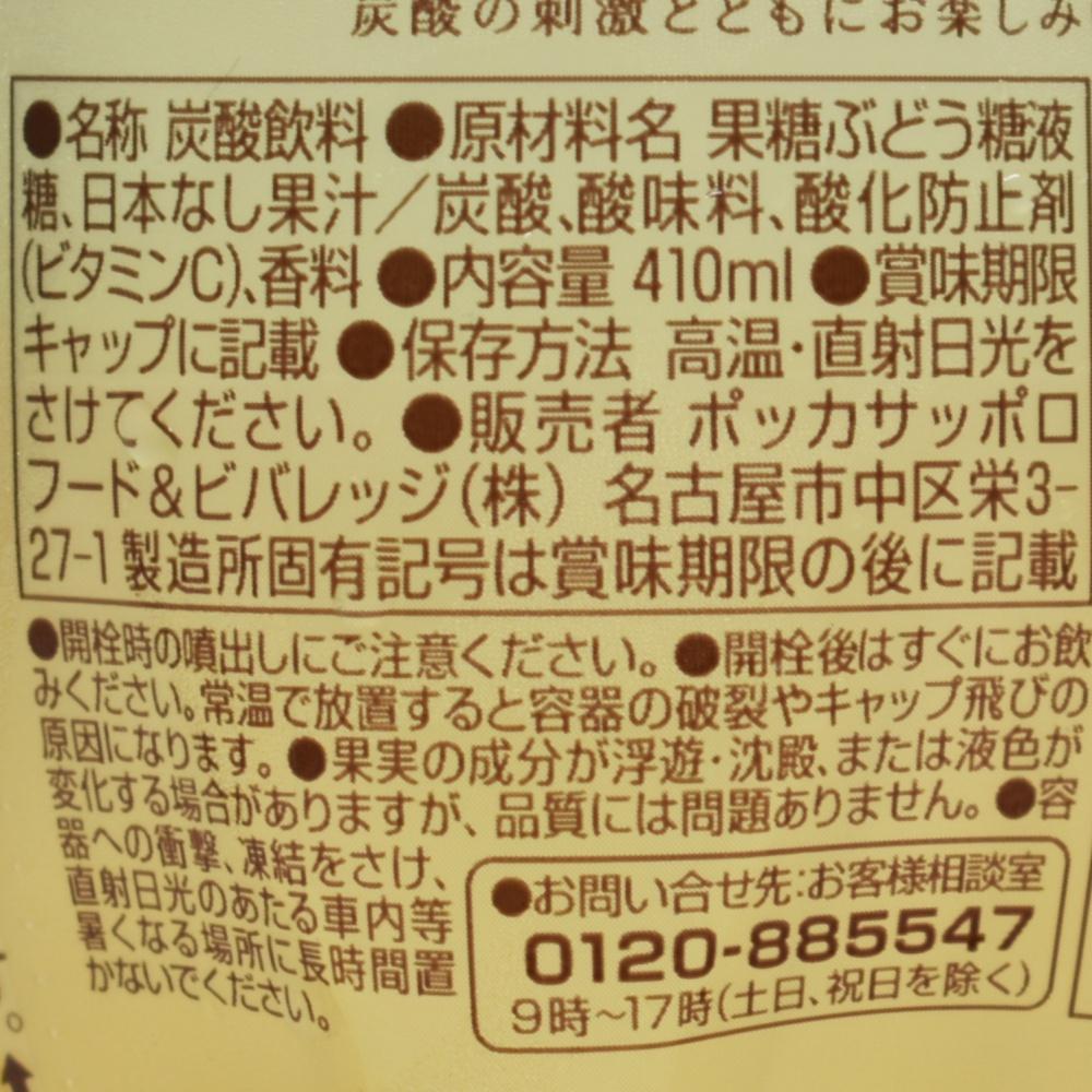 おおいた日田の梨ソーダ,原材料名