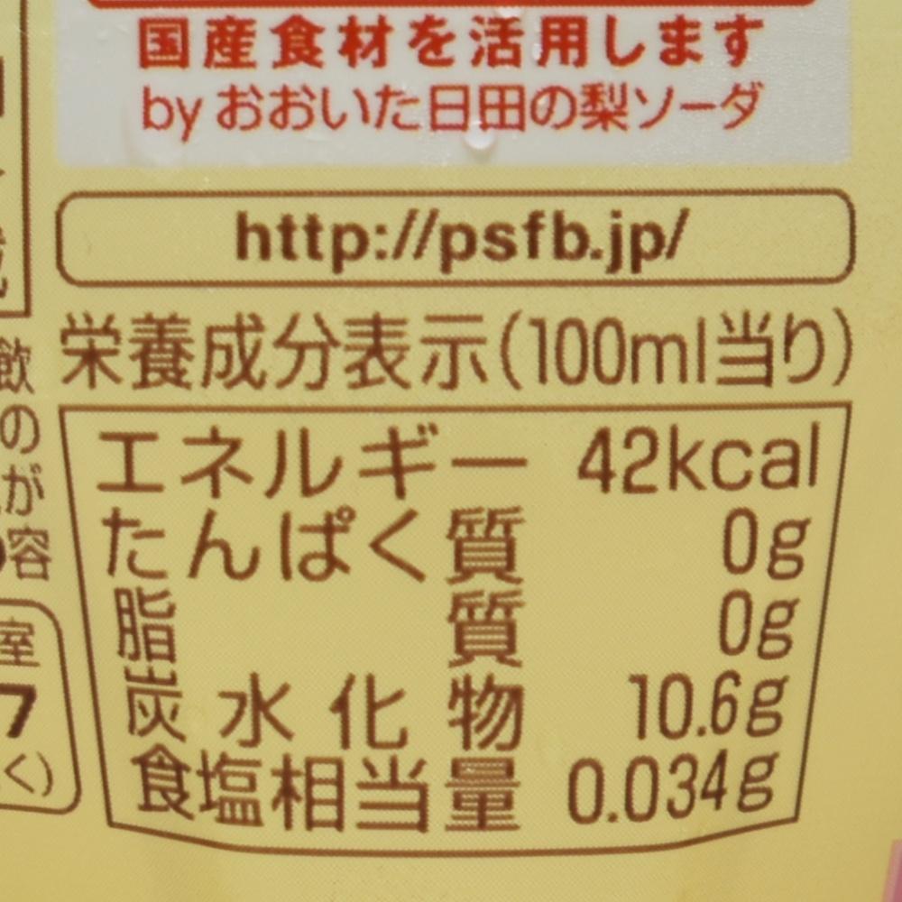 おおいた日田の梨ソーダ,栄養成分表示