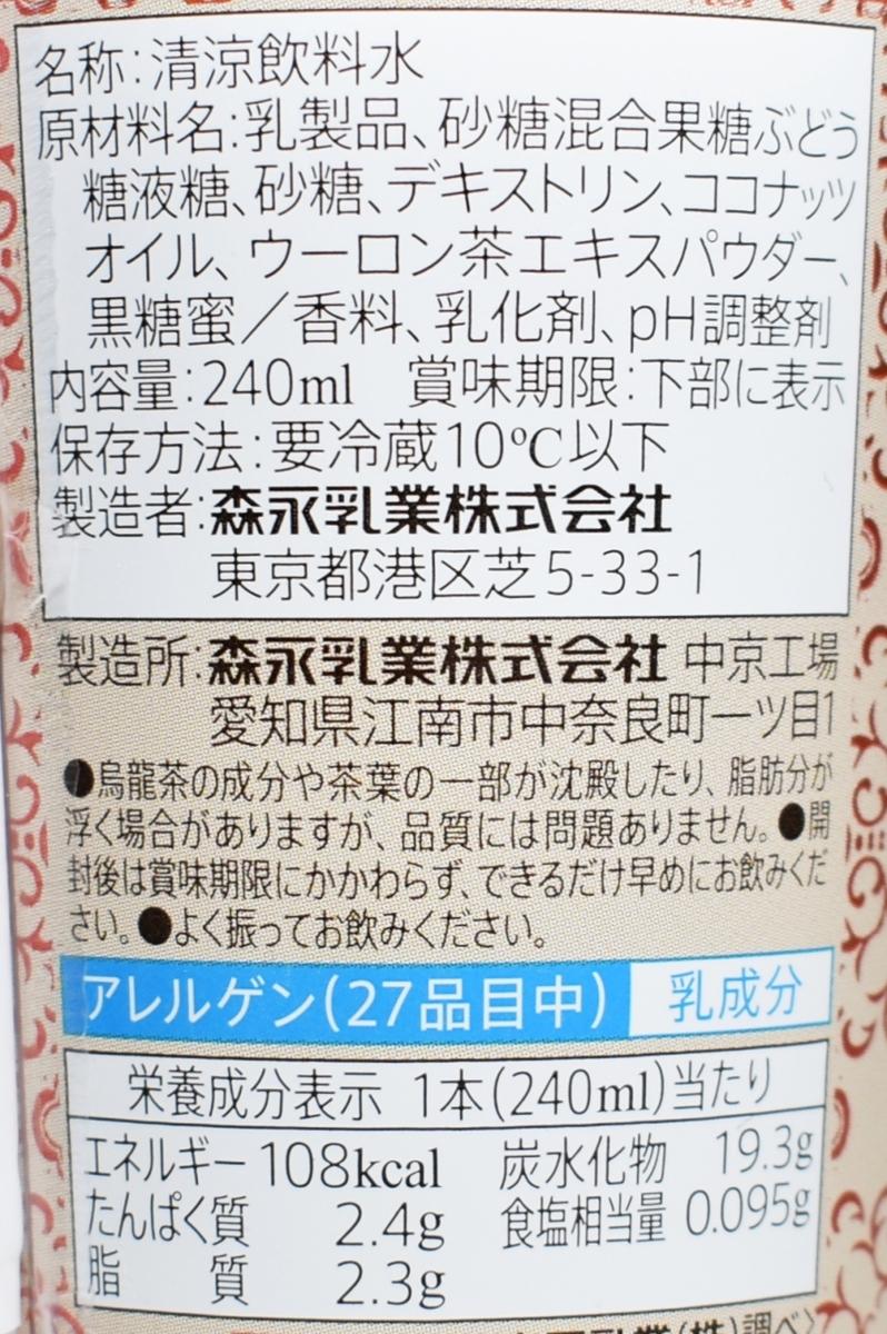 リプトン烏龍ミルクティー,原材料名,栄養成分表示