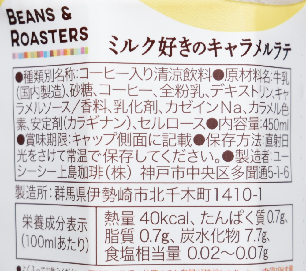 UCC,BEANS & ROASTERSミルク好きのキャラメルラテ,原材料名,栄養成分表示
