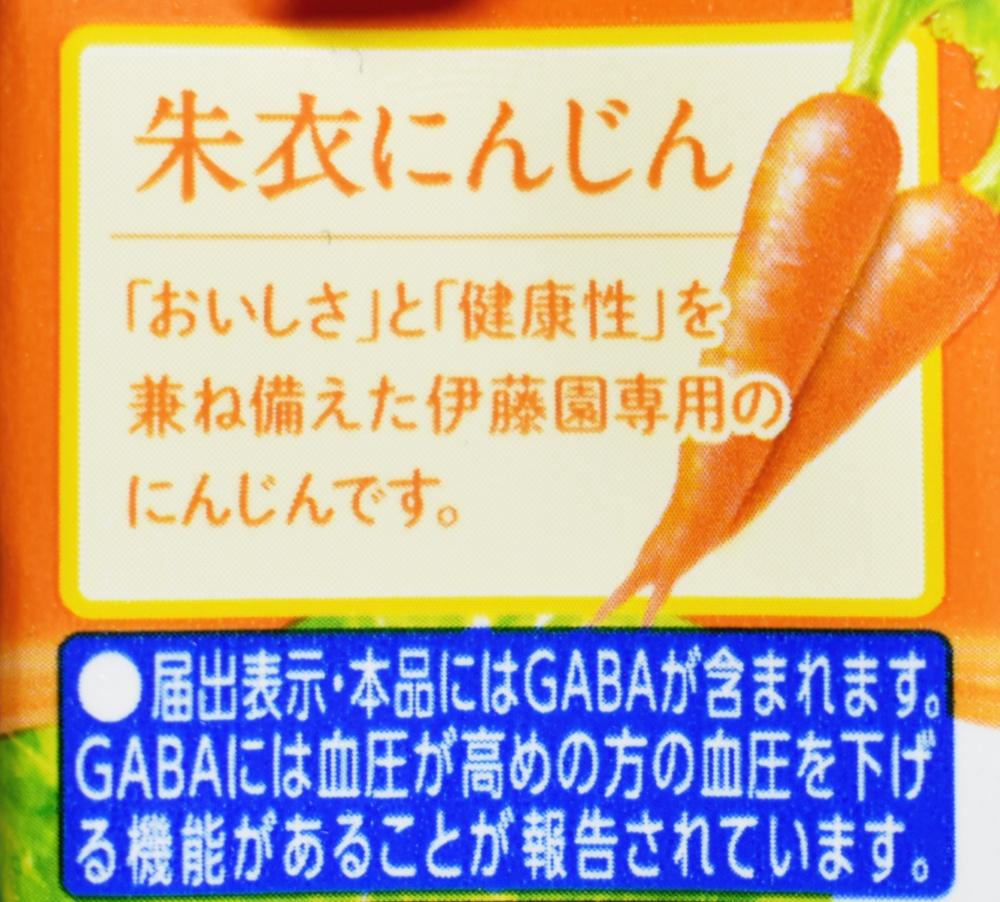 伊藤園,充実野菜 朱衣にんじんミックス,朱衣