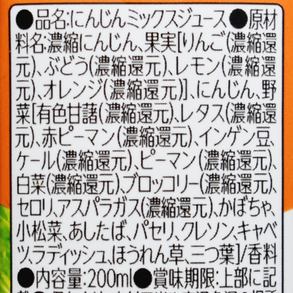 充実野菜 朱衣にんじんミックス,原材料名