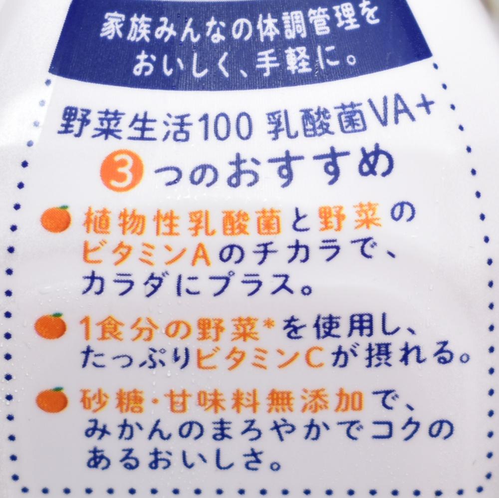 野菜生活100乳酸菌VA+まろやかみかんミックス