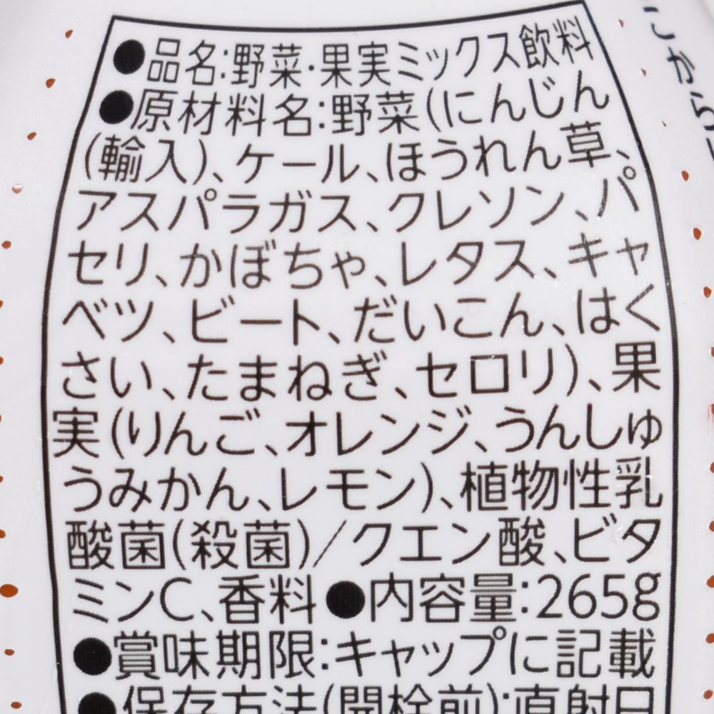 野菜生活100乳酸菌VA+まろやかみかんミックス,原材料名
