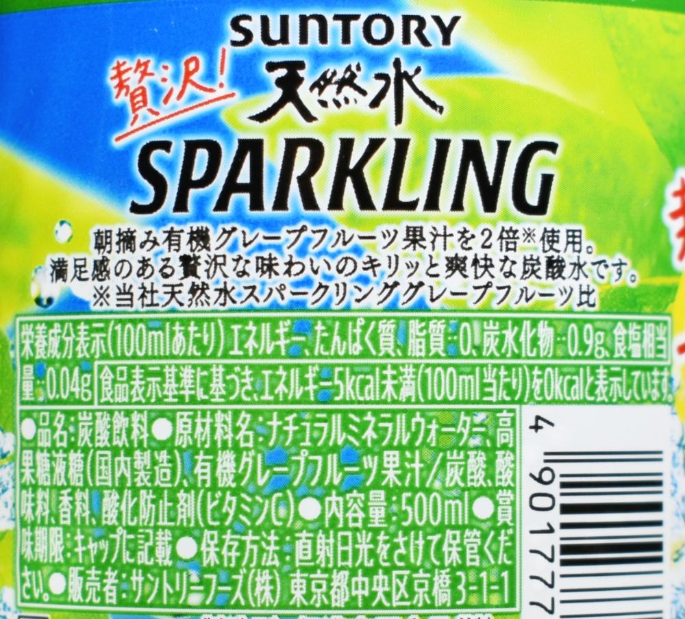 サントリー天然水贅沢スパークリング,グレープフルーツ果汁2倍,原材料名,栄養成分表示