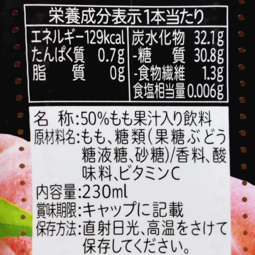 不二家ネクタープレミアム230mlPET,原材料名,栄養成分表示