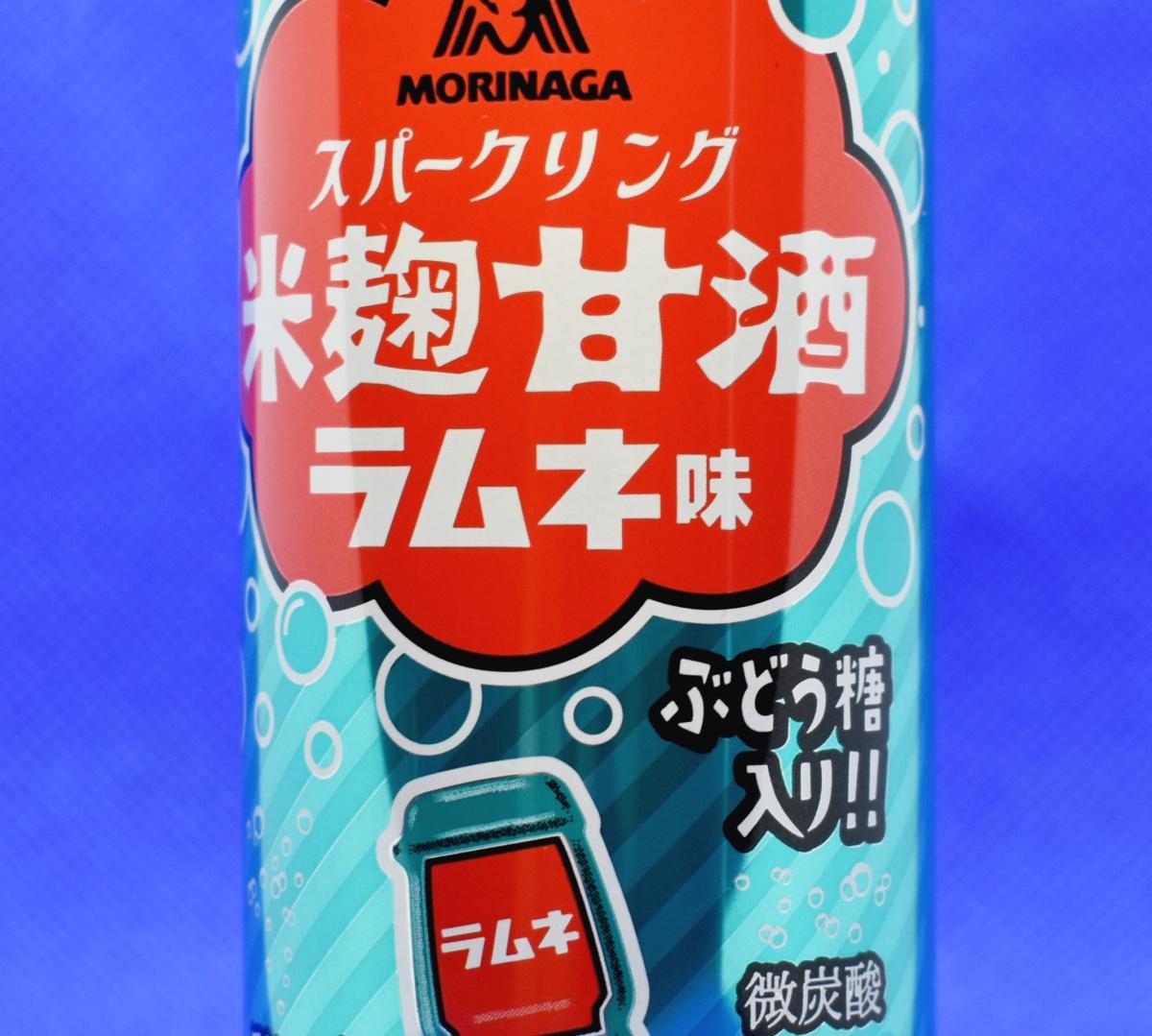 スパークリング米麹甘酒ラムネ味