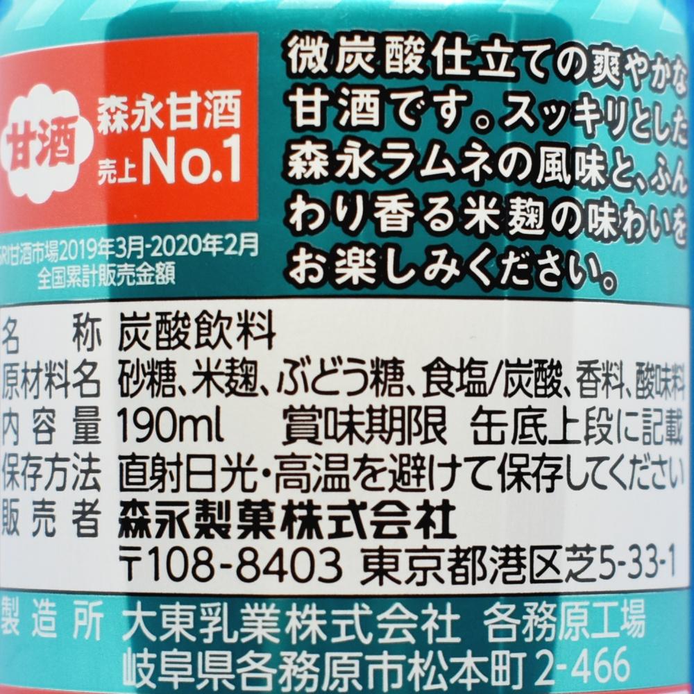 スパークリング米麹甘酒ラムネ味,原材料名