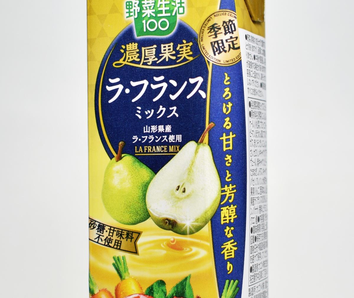 野菜生活100濃厚果実 ラ・フランスミックス