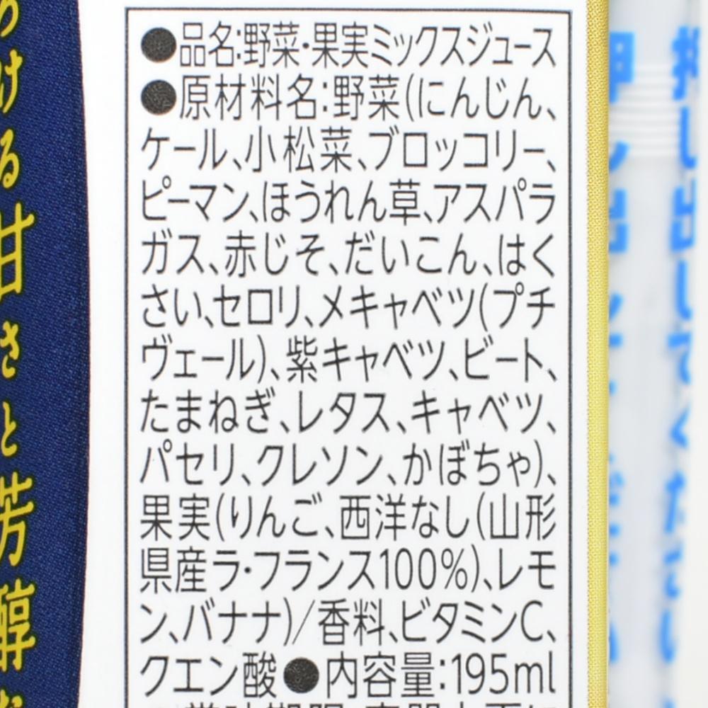 野菜生活100濃厚果実 ラ・フランスミックス,原材料名