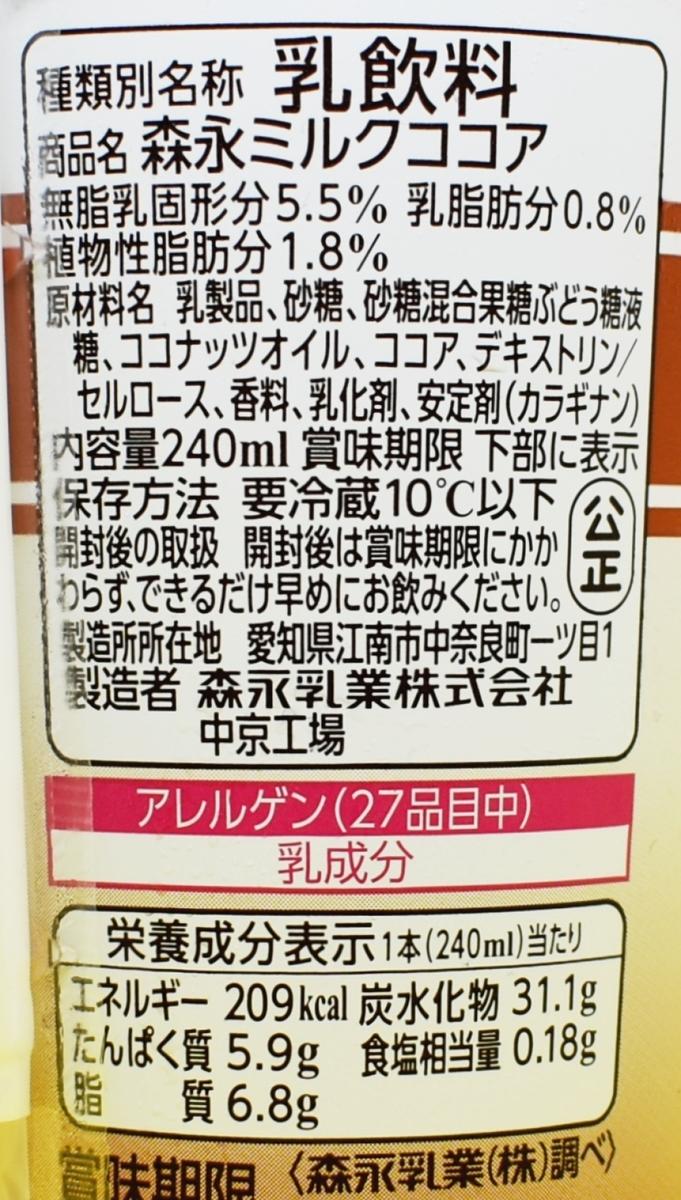 森永ミルクココア,原材料名,栄養成分表示