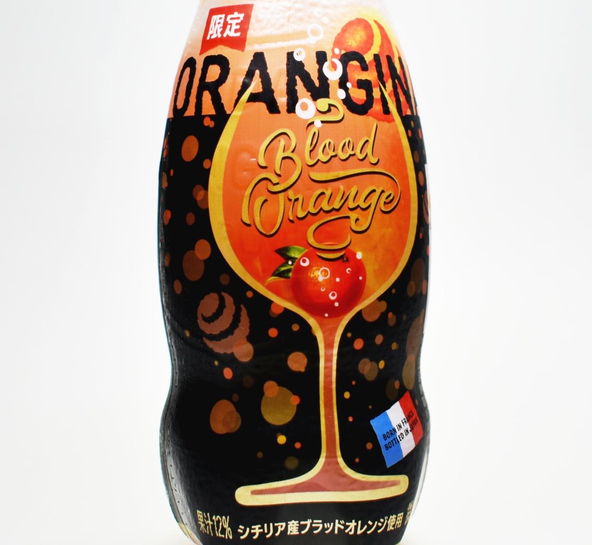 オランジーナ ブラッドオレンジ