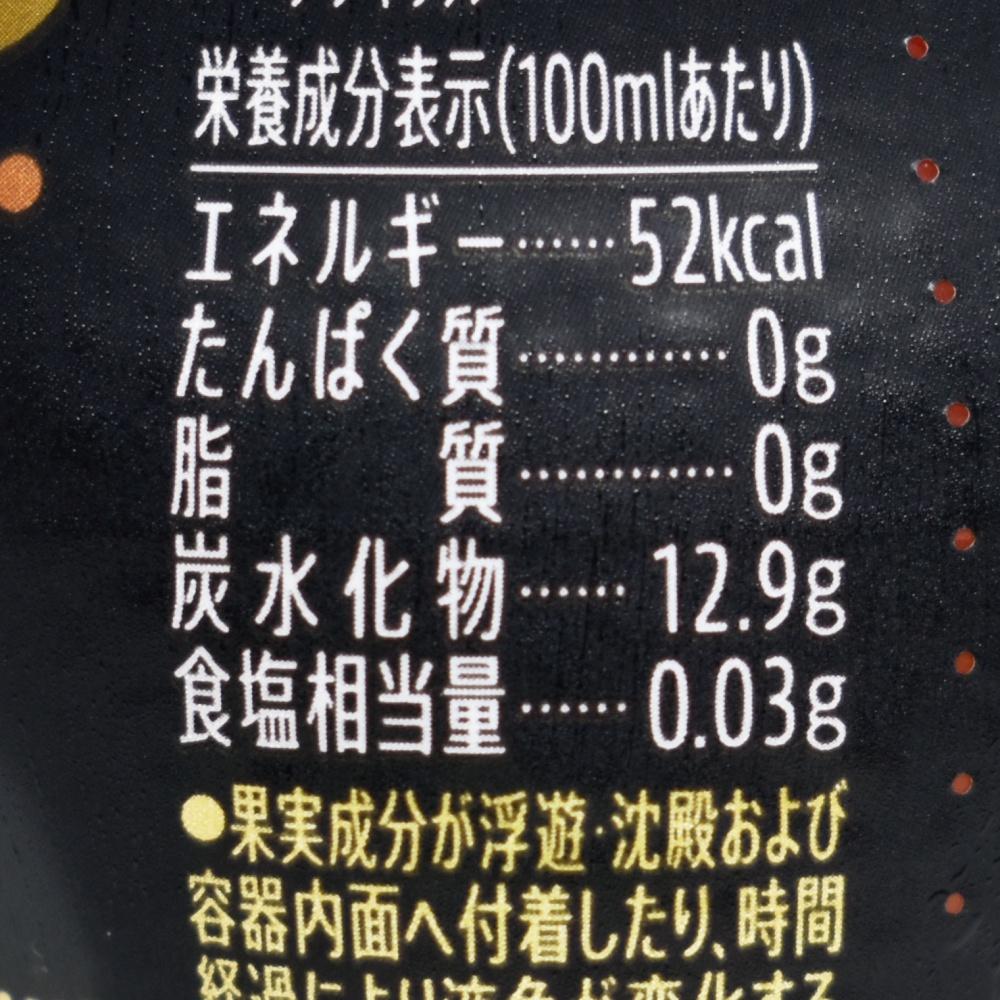 オランジーナブラッドオレンジ,栄養成分表示