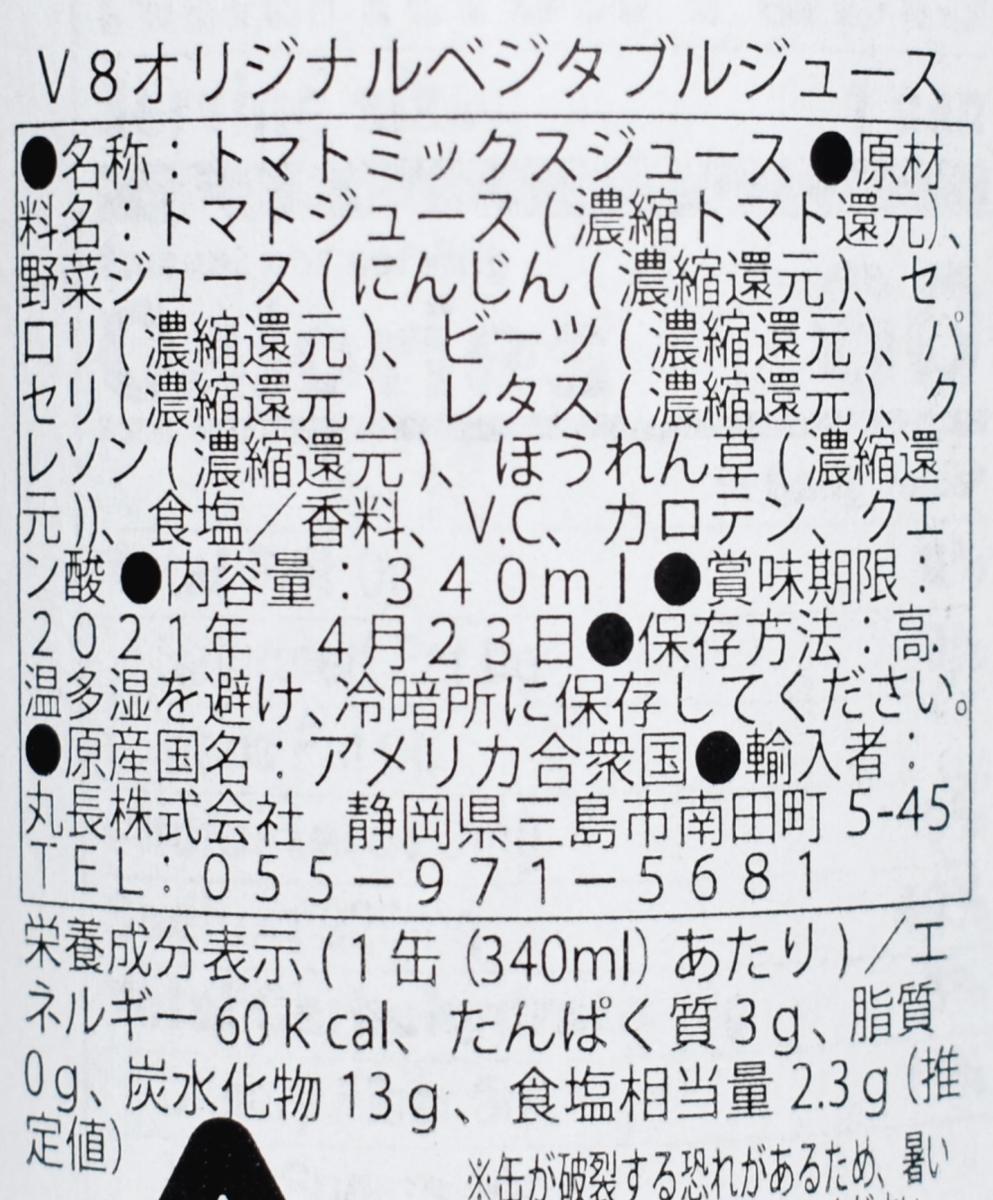 V8オリジナルベジタブルジュース,原材料名,栄養成分表示