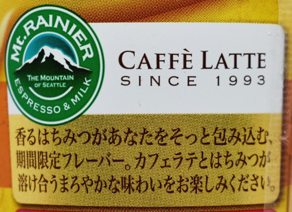 マウントレーニア カフェラッテ ハニーハグラテ,Mt.RAINIER CAFFE LATTE Honey hug latte