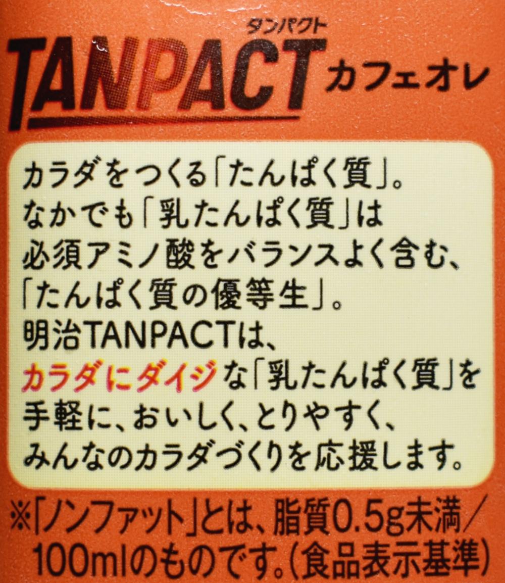 TANPACT,タンパクト,カフェオレ,ノンファット