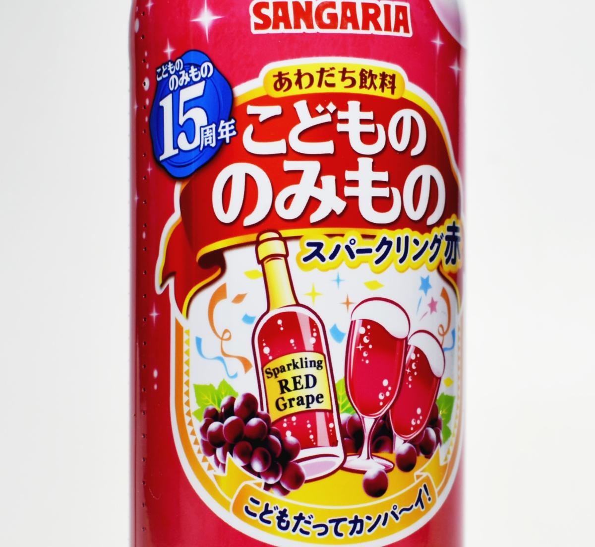 サンガリア,こどもののみもの,スパークリング赤
