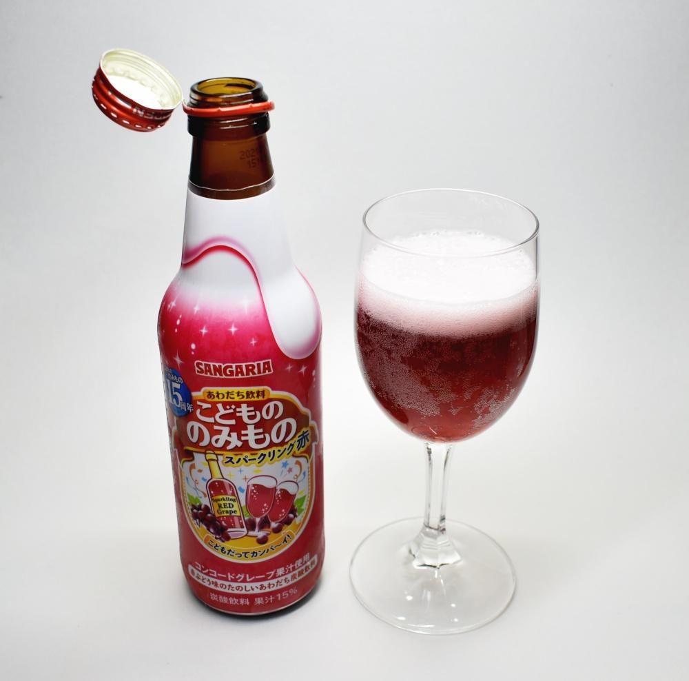 こどもののみもの スパークリング赤,グラス,泡