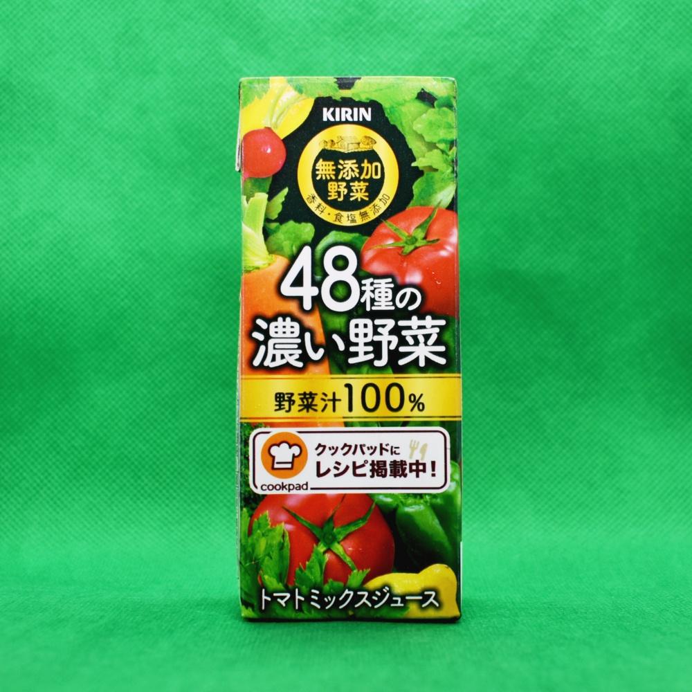 キリン,48種の濃い野菜100%