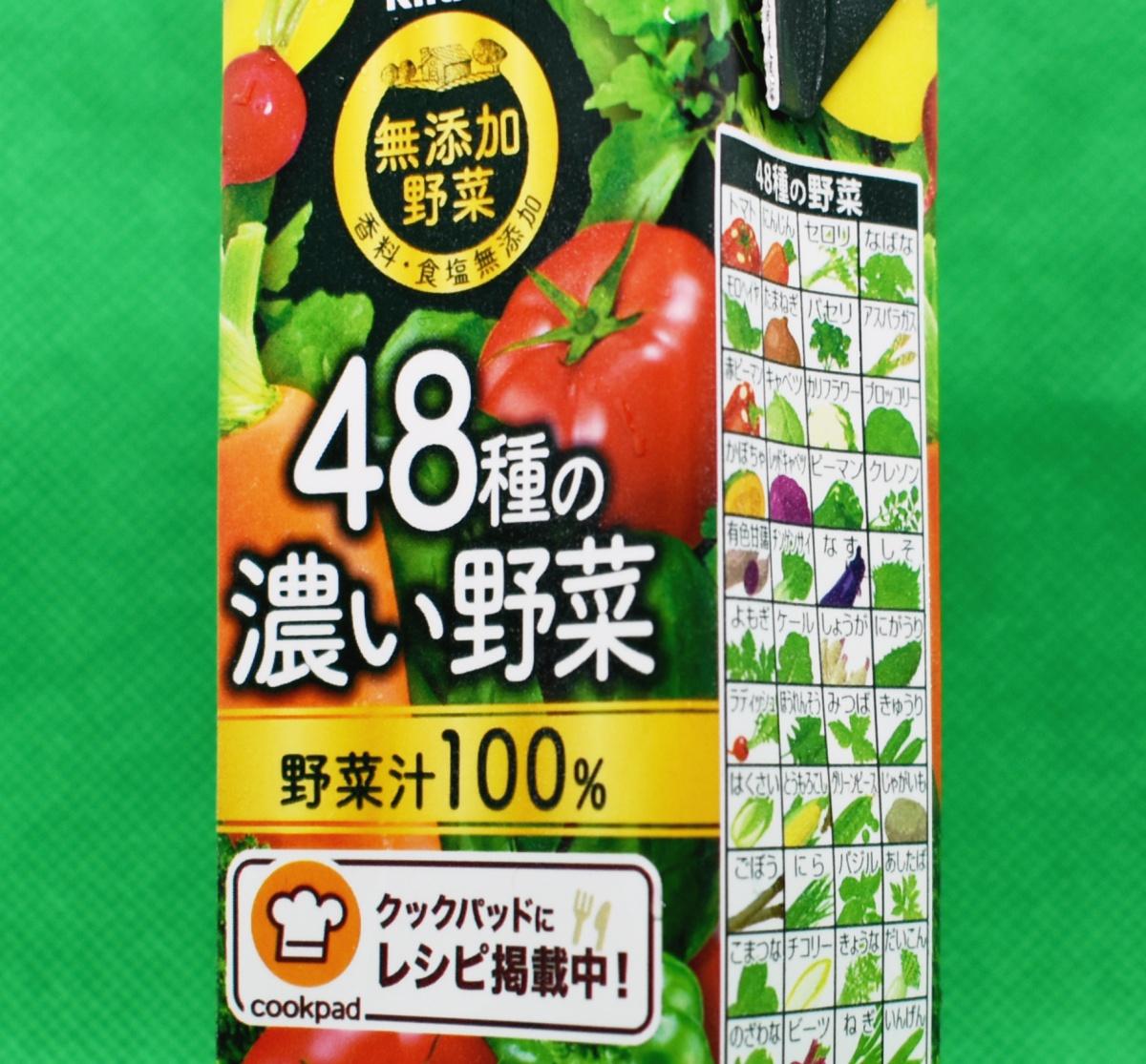 キリン,無添加野菜,48種の濃い野菜100