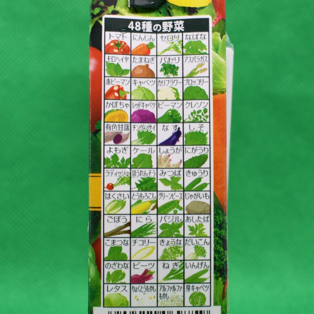 キリン,無添加野菜,48種の濃い野菜100%