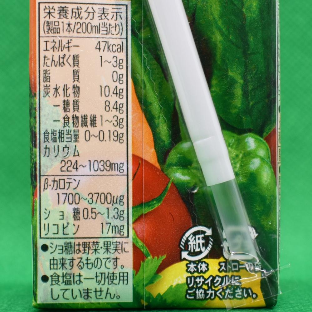 48種の濃い野菜100%,栄養成分表示