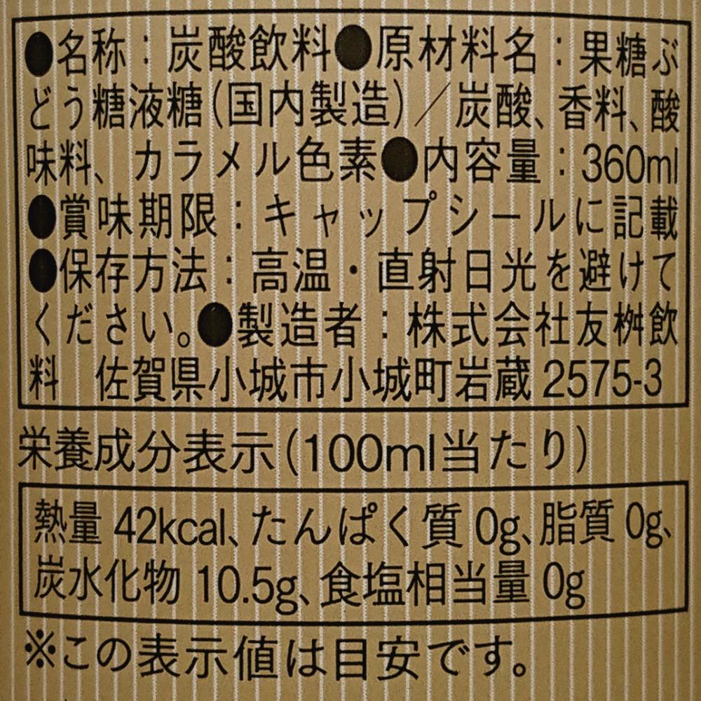 友桝飲料シャンメリー ホワイト,WHITE,原材料,栄養成分表示