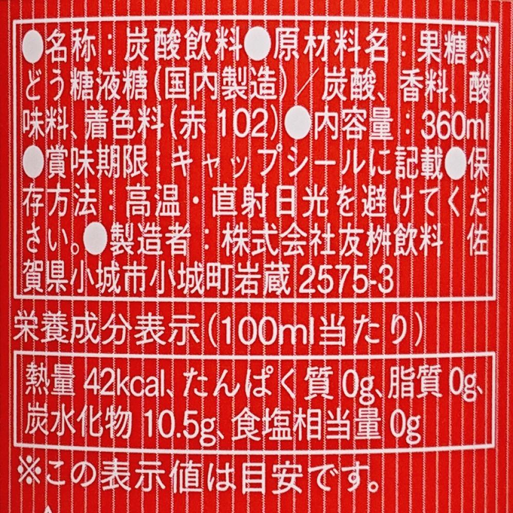 友桝飲料シャンメリー ロゼ,ROSE,栄養成分表示