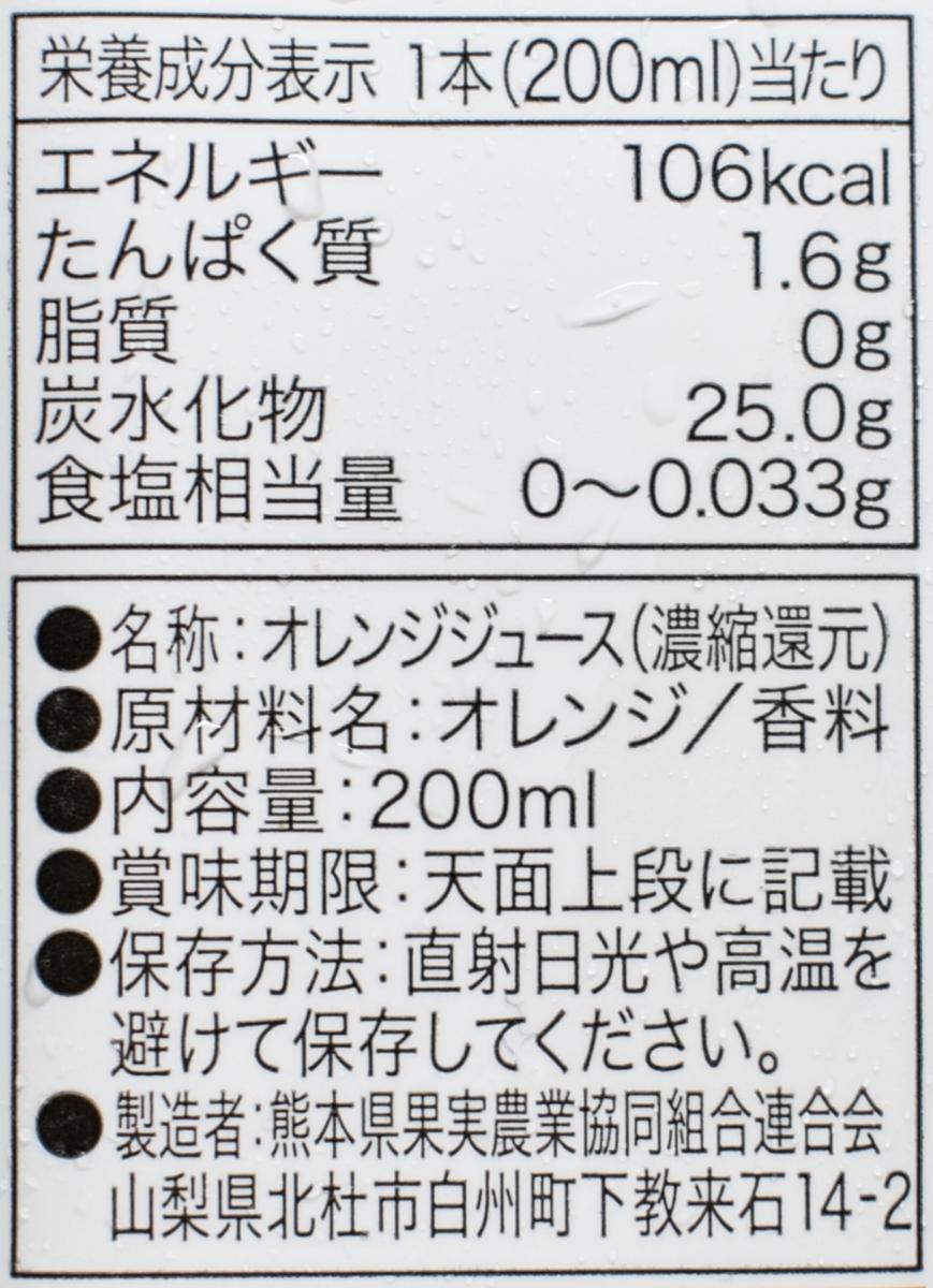 ミニッツメイド オレンジ100%,原材料名,栄養成分表示