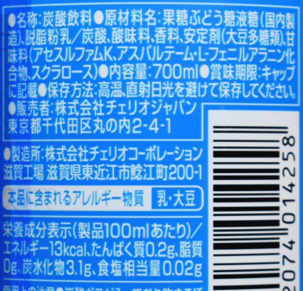 チェリオ,メガ700シリーズ,原材料名,栄養成分表示