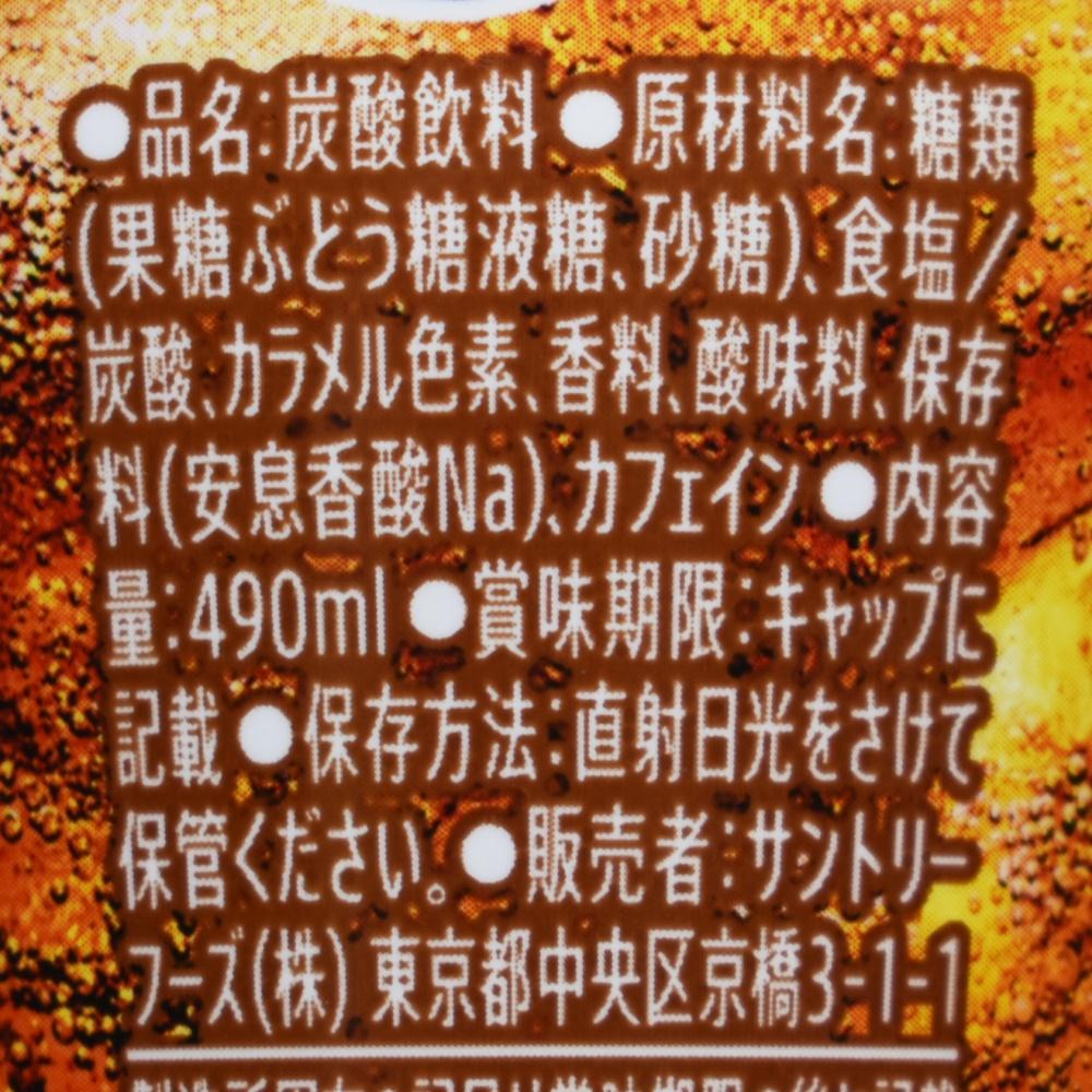 ペプシ ジャパンコーラ キャラメルパンチ,原材料名