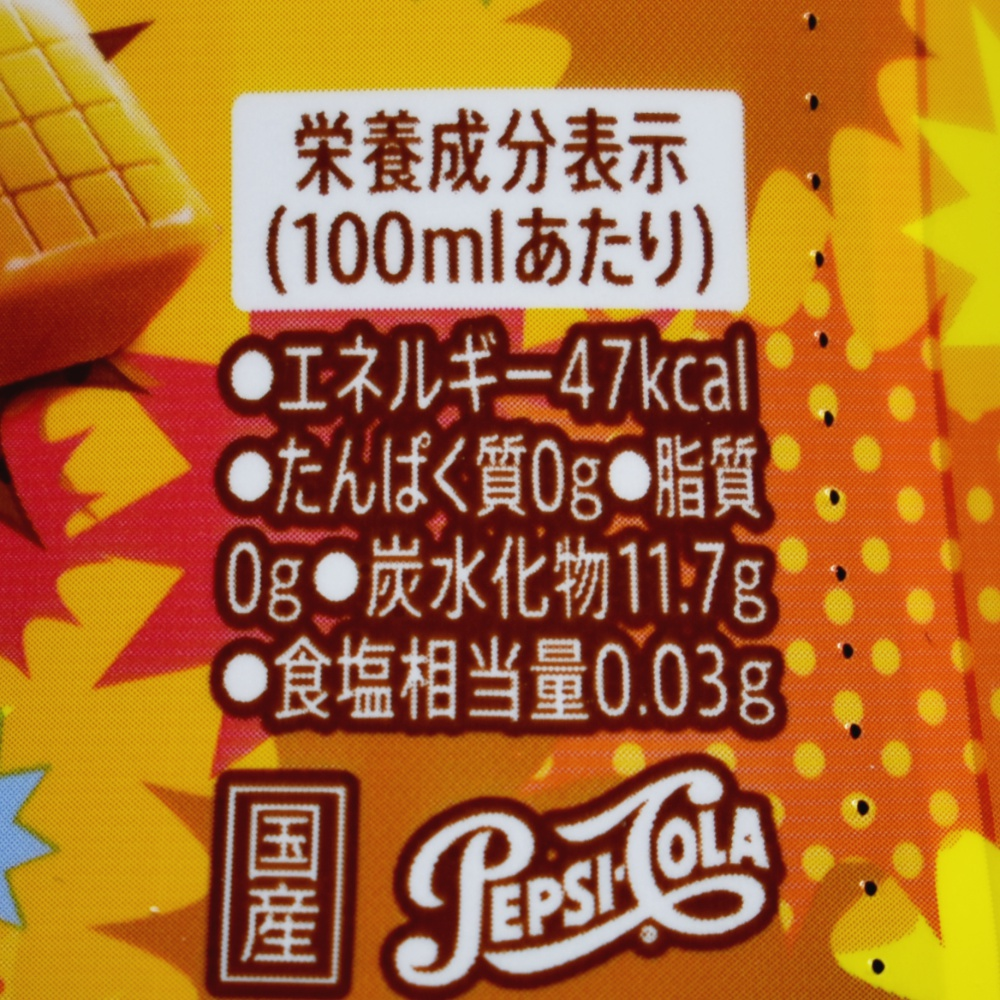 ペプシ ジャパンコーラ キャラメルパンチ,栄養成分表示