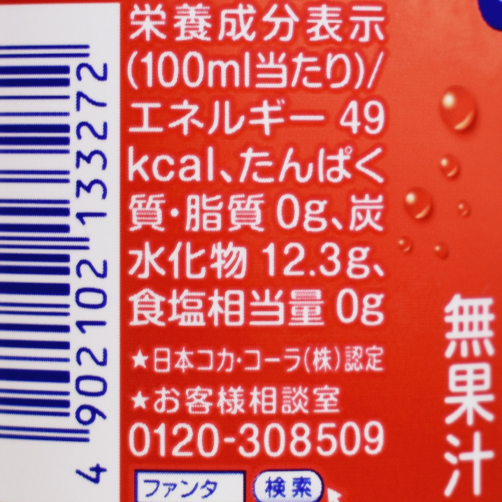ファンタ芳醇アップル,栄養成分表示