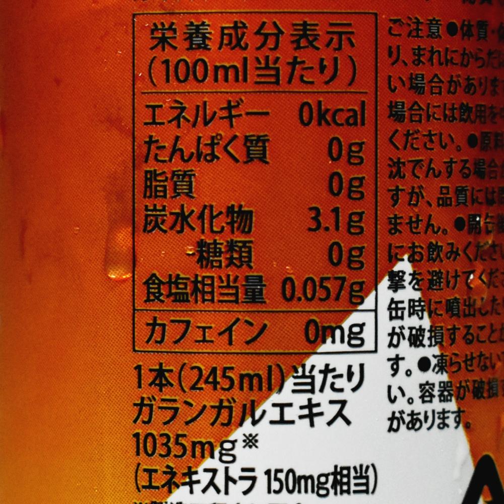 RAIZIN HARD GINGER,ライジンハードジンジャー,栄養成分表示