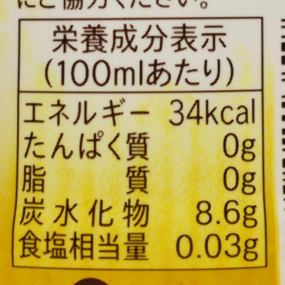 サンガリア,うましゅわいよかんソーダ,栄養成分表示