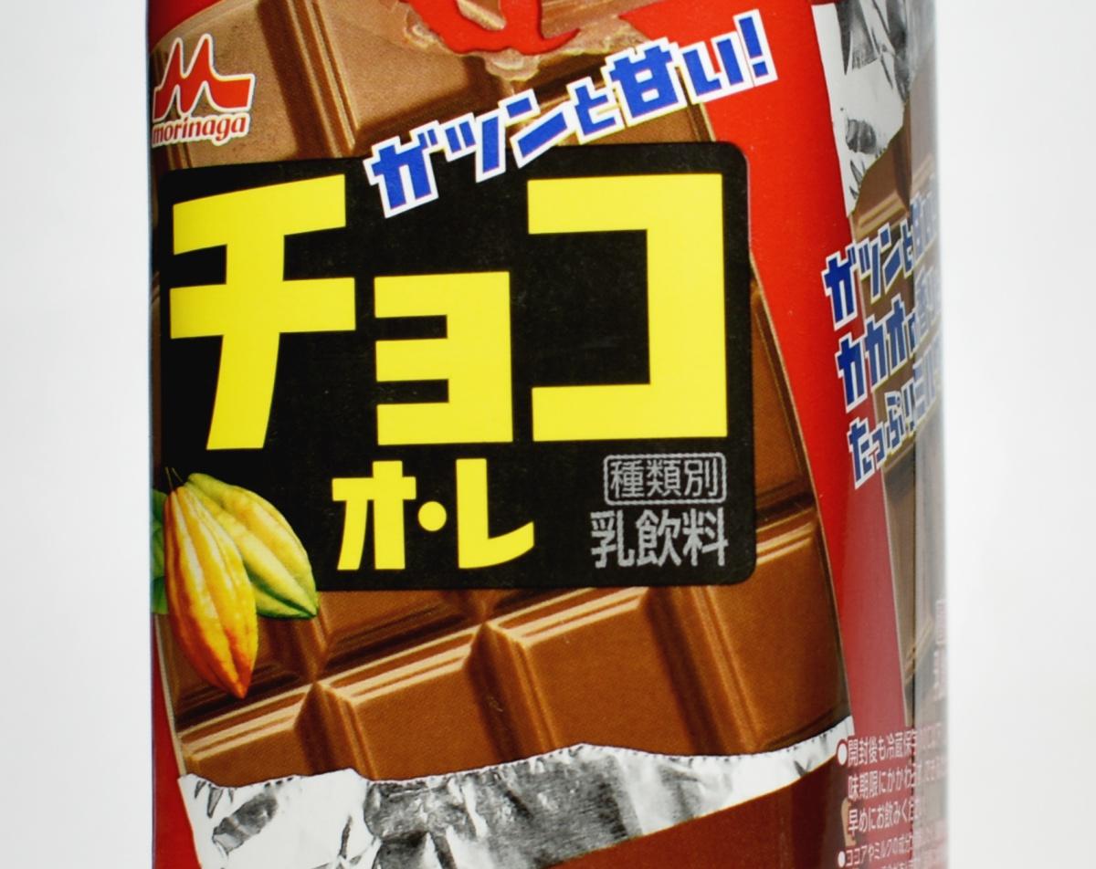 森永乳業,ガツンと甘い!,チョコ オ・レ