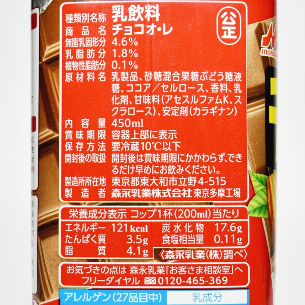 森永乳業,チョコ オ・レ,原材料名,栄養成分表示