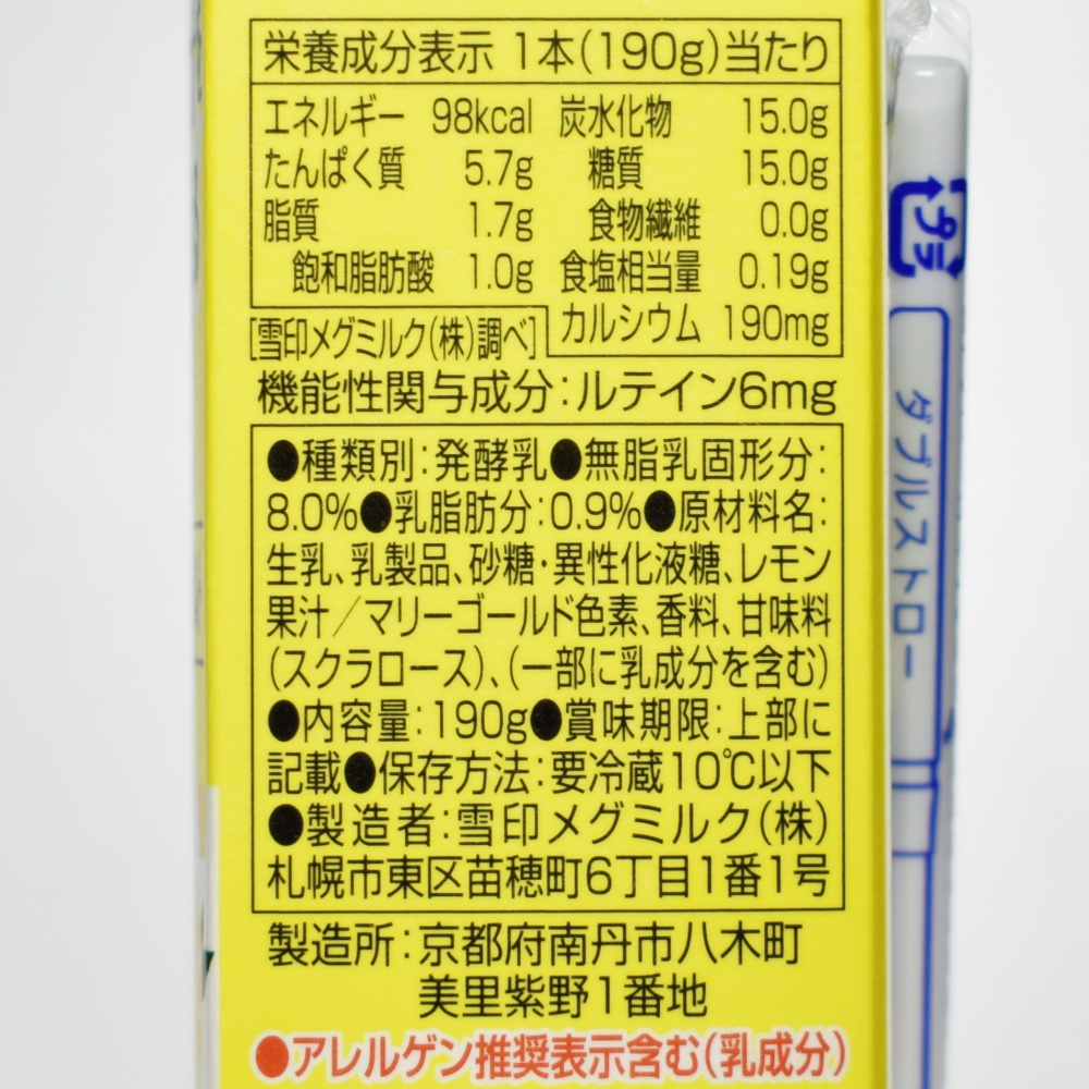 ルテインのむヨーグルトレモン,原材料名,栄養成分表示