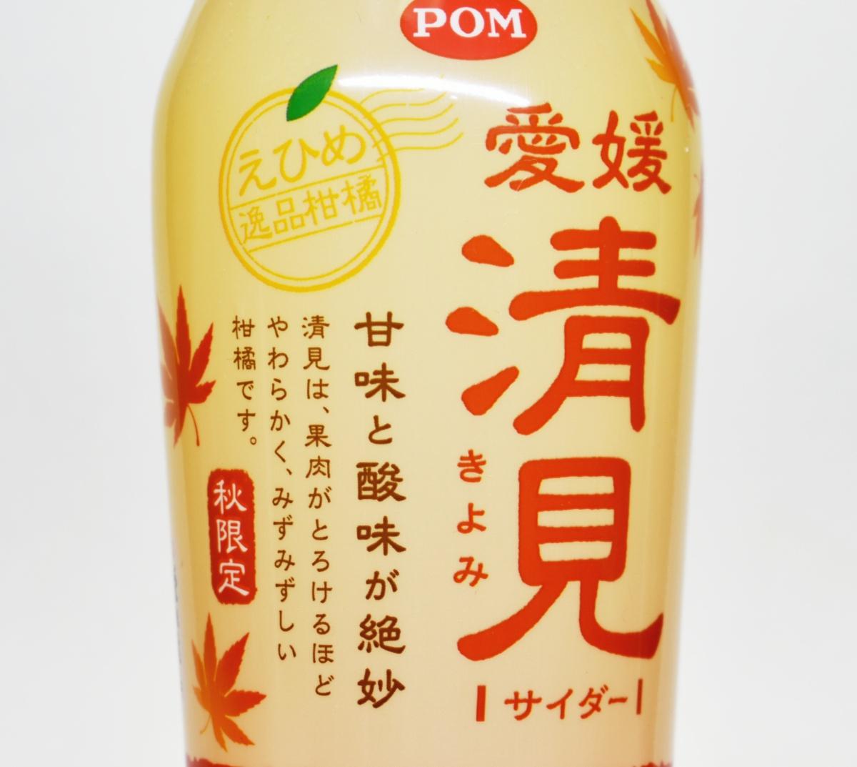 パッケージリニューアル版,POM,愛媛清美サイダー
