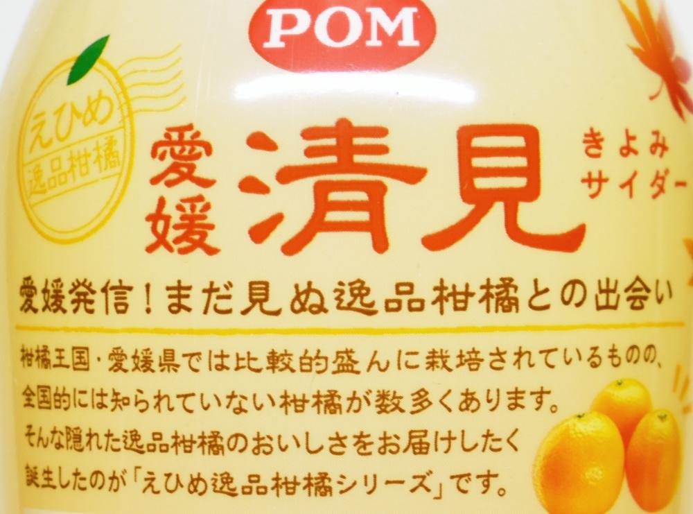POM,えひめ逸品柑橘,愛媛清見サイダー