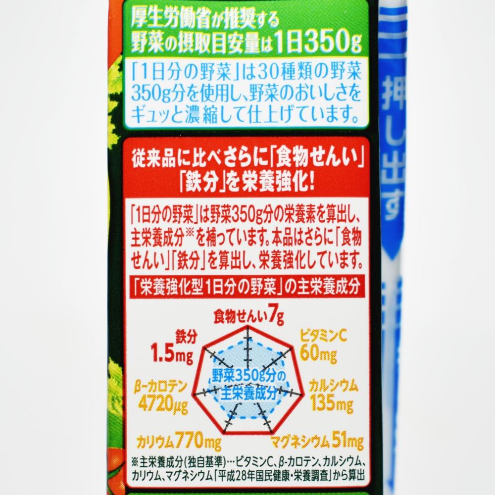 伊藤園,栄養強化型 1日分の野菜